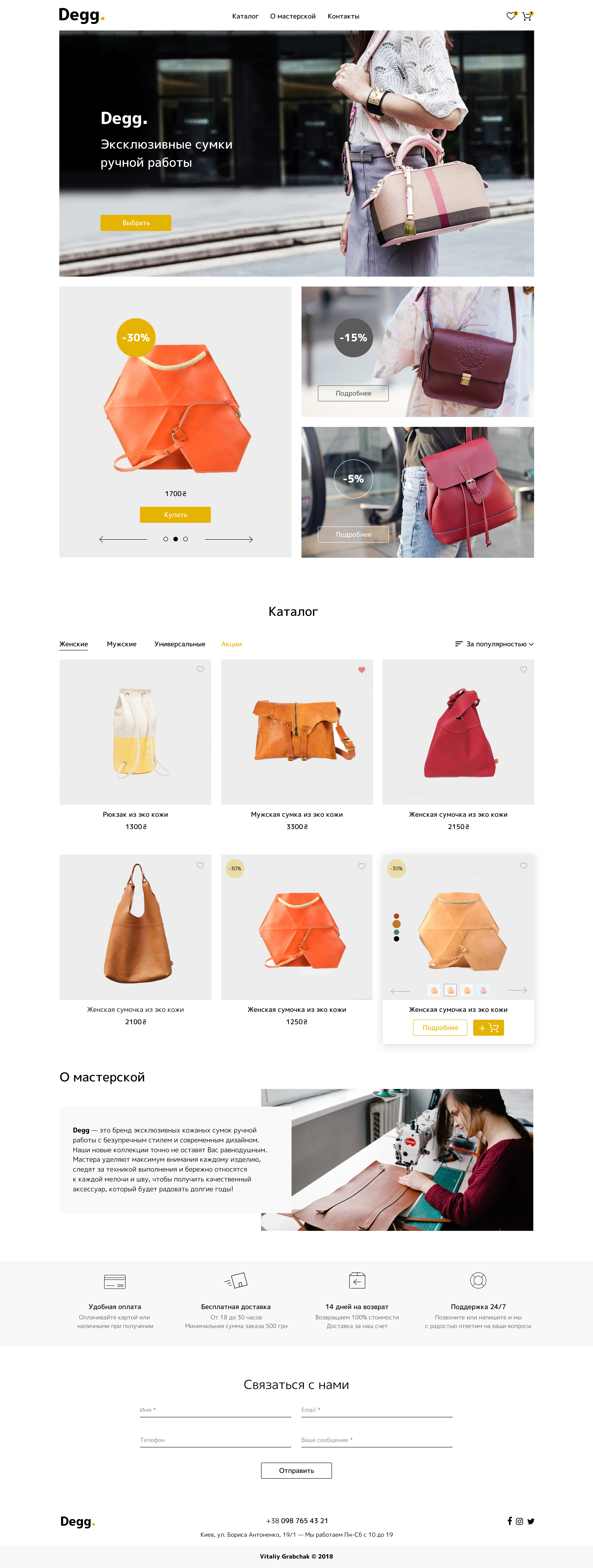 Degg Bags — Ecommerce landing page template