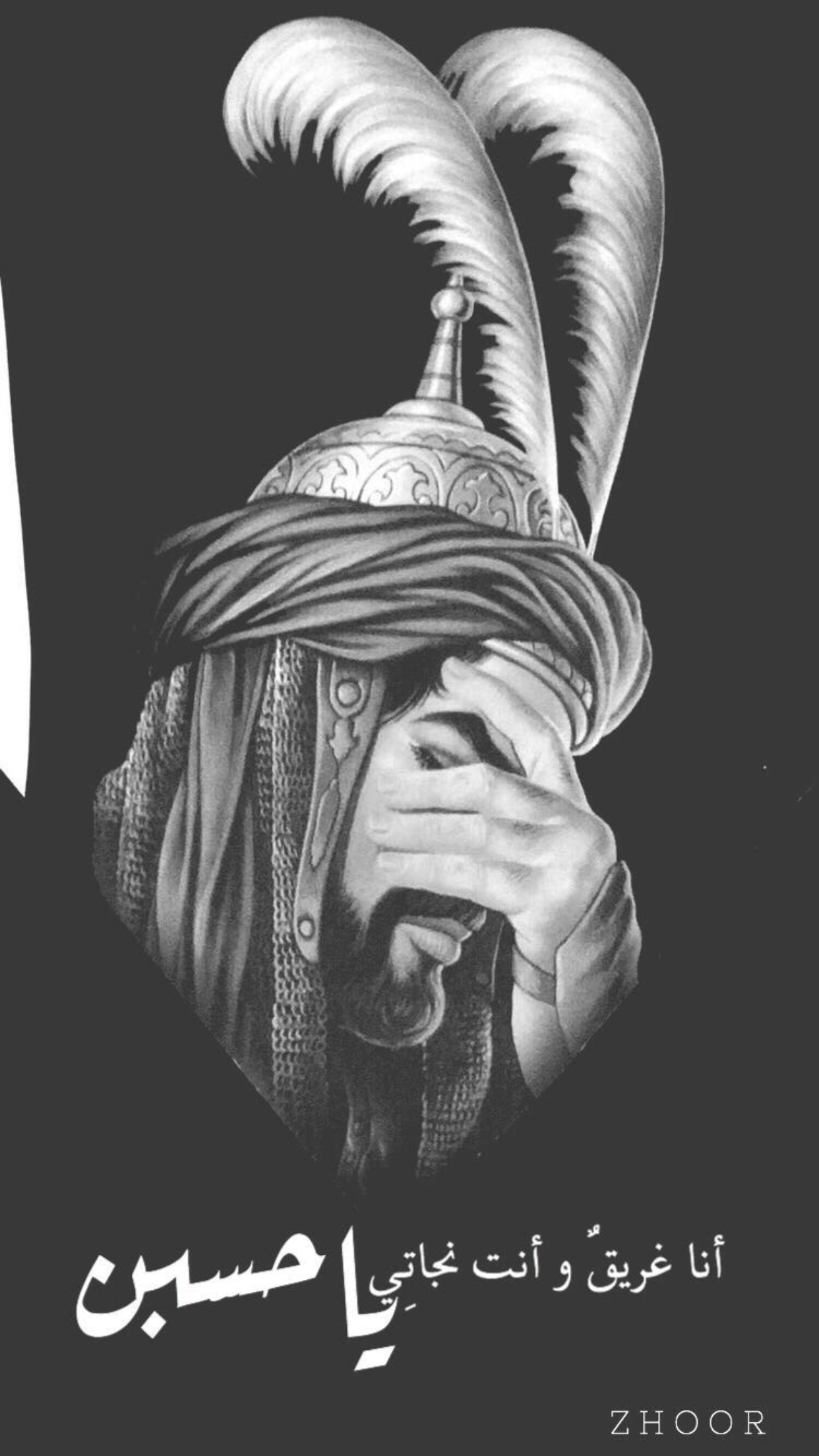 انت غريق و انت نجاتي يا حسين Islamic Art Islamic Paintings Imam Hussain Wallpapers