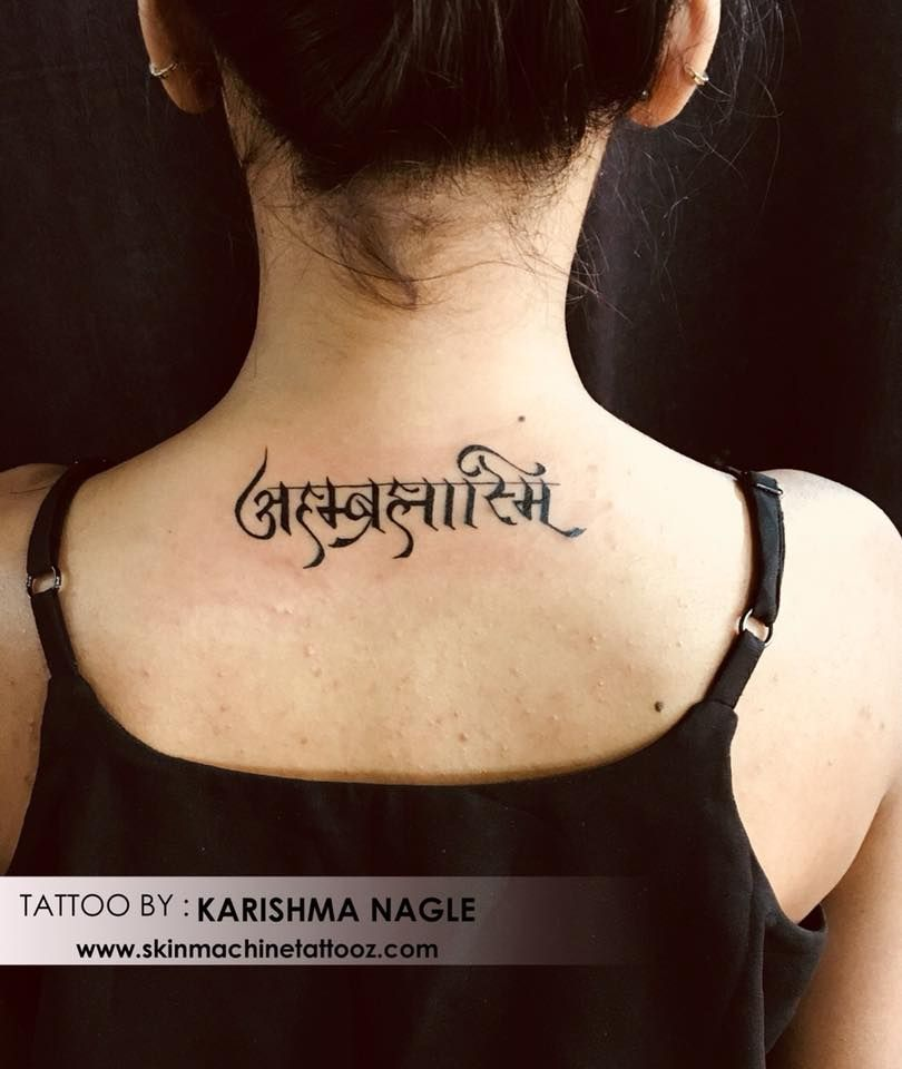 "5dfbdbabb Tattoo Designs · ""अहं ब्रह्म अस्मि "" it means ""I'm the universe ""  Calligraphy by"