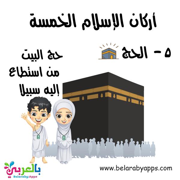 تعليم أركان الإسلام الخمسة للأطفال بالصور بالعربي نتعلم Arabic Kids Islamic Kids Activities Islam For Kids