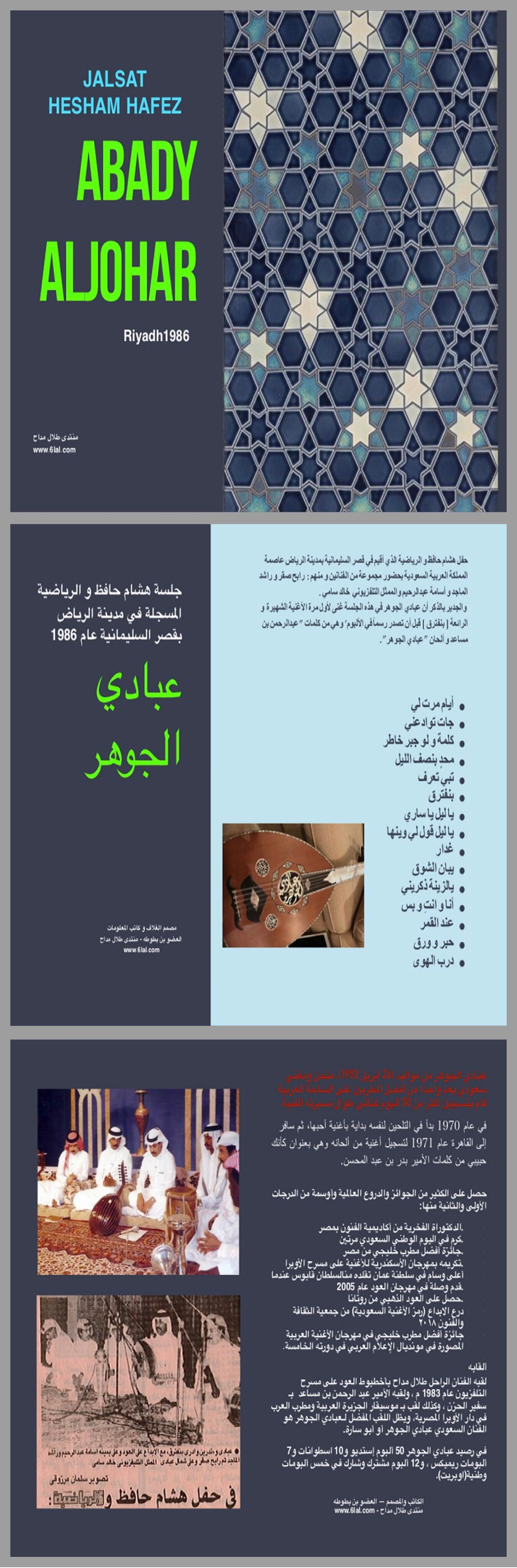 Pin By بن بطوطه منتدى طلال مداح On Abady Al Jawhar Pandora Screenshot Screenshots Art