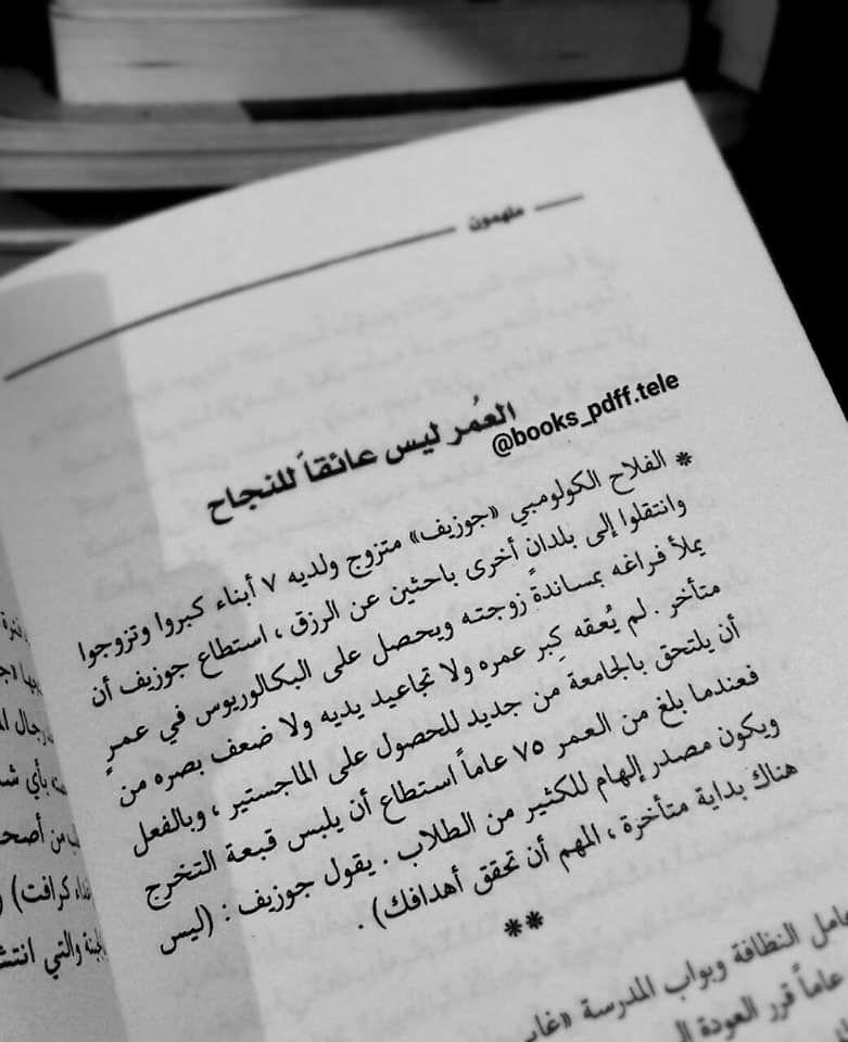ليس هناك بداية متأخرة المهم هو أن تنجز أهدافك Words Quotes Arabic Words