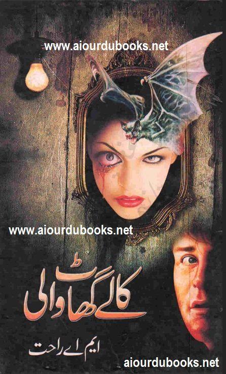 Kaalay Ghaat Wali by MA Rahat Khaufnak Dehshatnak Urdu ...