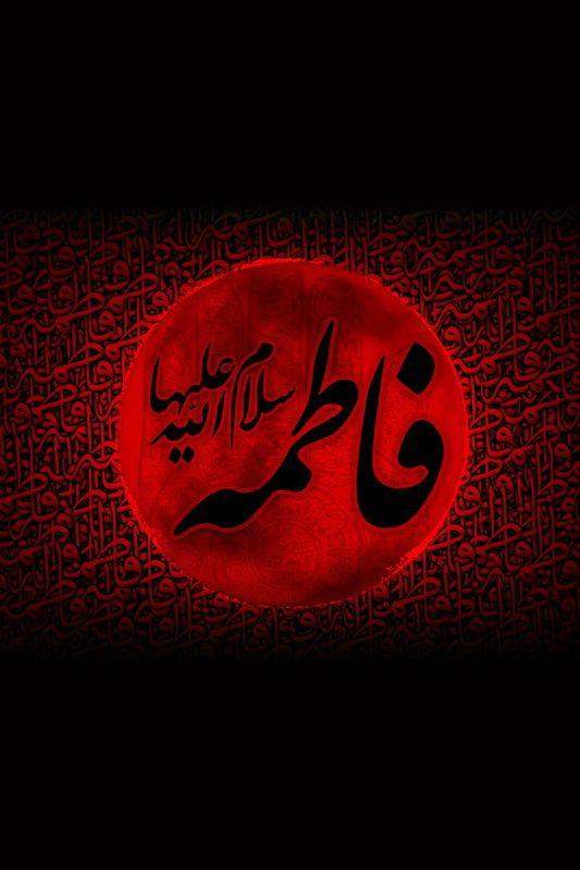 فاطمه زهرا فاطمة الزهراء Fatima Zahra Imam Hussain Karbala