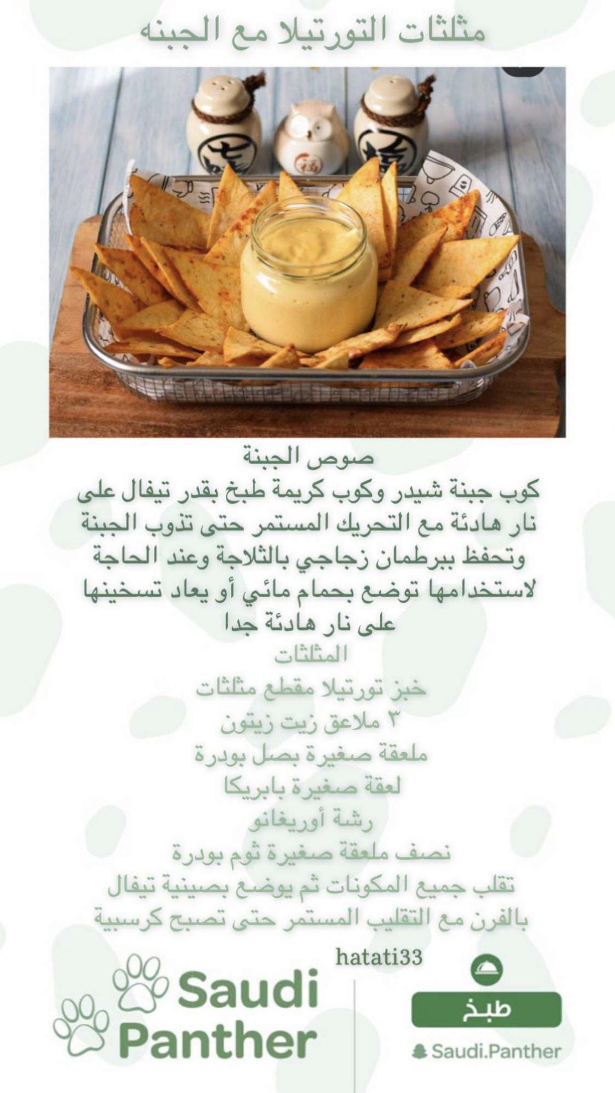 مثلثات التورتيلا مع صوص الجبن Food Drinks Dessert Yummy Food Dessert Cookout Food