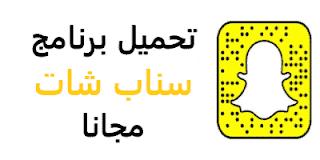 موقع بلس تب تحميل برنامج سناب شات 2020 تنزيل Snapchat للاندروي Snapchat For Android Snapchat Screenshot Snapchat
