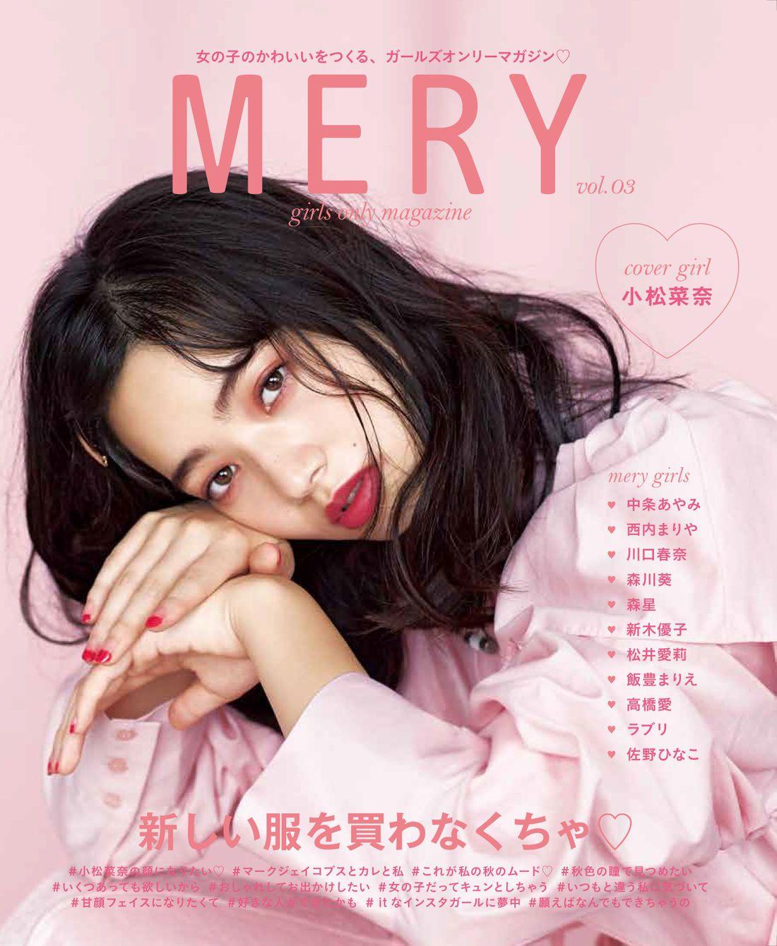The Official Nana Komatsu (小松菜奈) Thread   Magazine japan