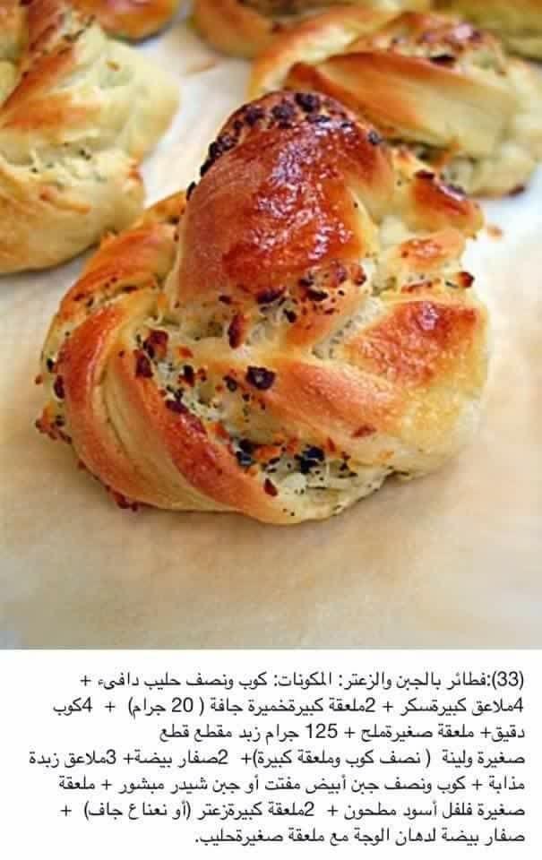 فطاير بالجبن والزعتر 1