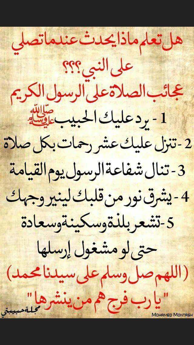 Epingle Par Abdelhamid Bennani Sur Prophete Sidna Mohamed Sawsa Coran Hadith Priere