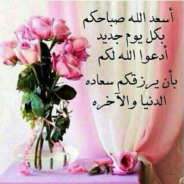 اسعد الله صباحكم Beautiful Morning Messages Iphone Wallpaper Vsco Morning Greeting