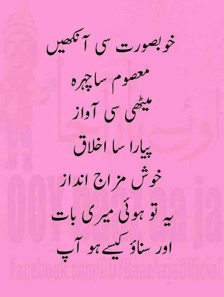 Noor Urdu Funny Quotes Funny Joke Quote Jokes Quotes