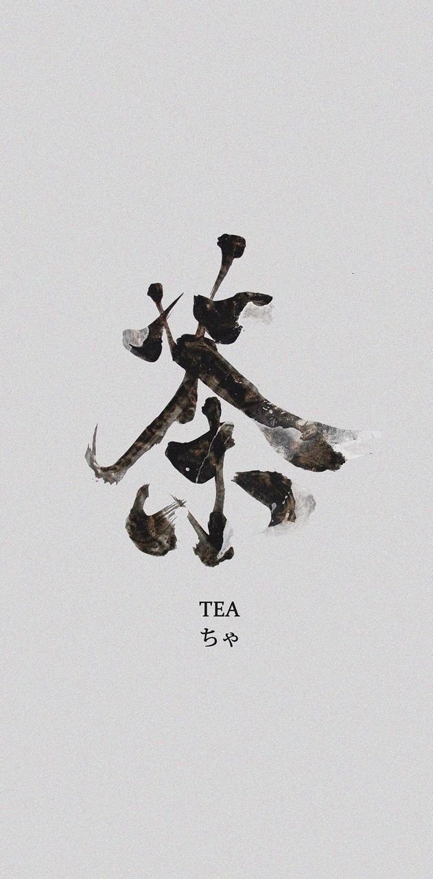 Tea Tea in Typography #chinesetypography
