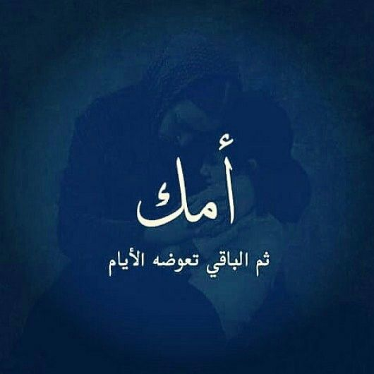 40cdfaf26 خسارة ..لكن أجر الصبر   So True   Life quotes, Love u mom, Arabic quotes