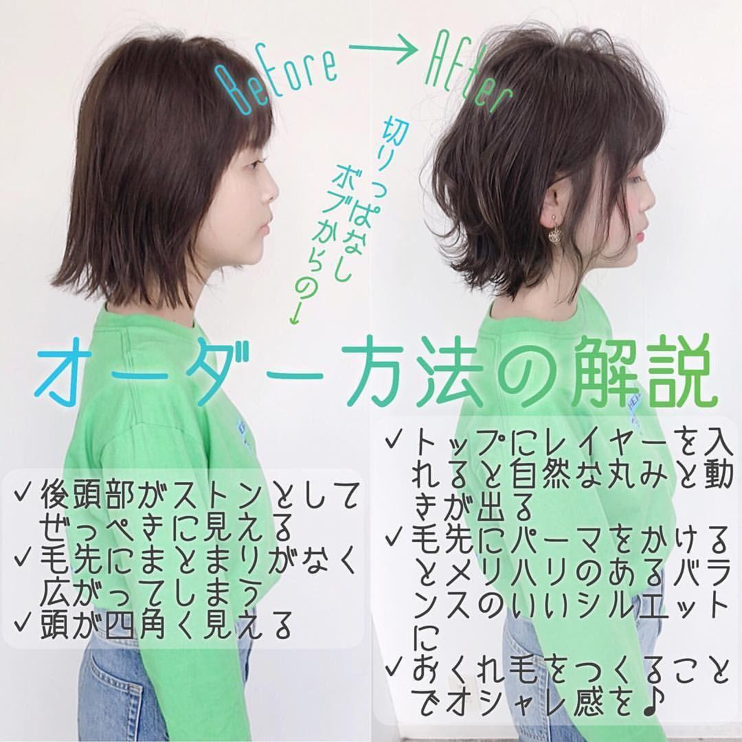 ショート ボブヘアカタログ 銀座美容室 鈴木司 さんはinstagramを利用しています 切りっぱなしボブからの オーダー方法の解説 Short Tsukasa カットとパーマで ビフォーアフター Before 後頭部がストンとしてぜっぺきに