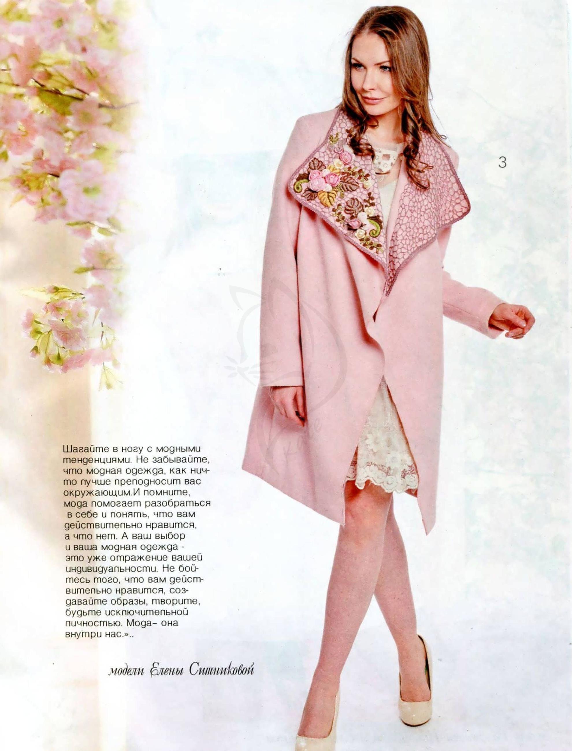 5406922a5dcc Популярный российский журнал по вязанию, в котором представлена  великолепная коллекция авторских женских моделей одежды и