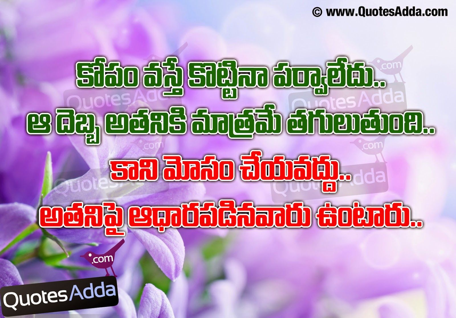 love you both meaning in telugu