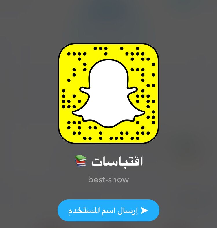 سنابات تعليميه Snapchat Screenshot Snapchat