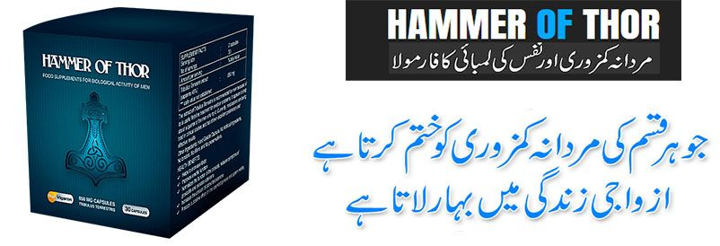 benefits of hammer of thor increased your strength during love