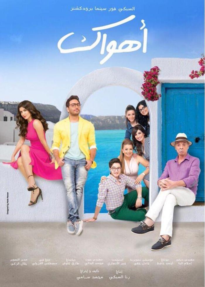 Hd فيلم اهواك Full Movies Online Free Full Films Egypt Movie