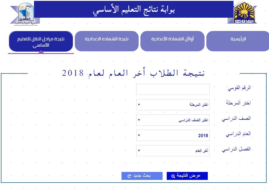 الاستعلام عن نتيجة الصف الثالث الابتدائي محافظة القاهرة عبر البوابة الإلكترونية للتعليم الأساسي 2019 برقم الجلوس Map Screenshot Map Egypt
