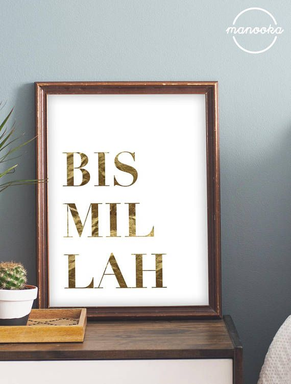 Bismillah In The Name Of God Gold Minimalist Quote Poster 16x20 A3 Islamic  Nursery Wall Decor