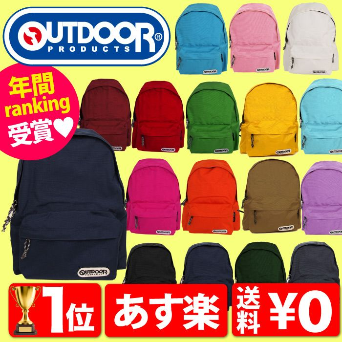 172eeddd7fff リュック 【送料無料】 OUTDOOR PRODUCTS リュックサック 【4冠達成】【2013