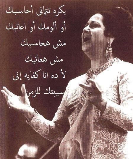 Pin By Taghrid Alsaifi On احلا الكلام Best Song Lines Fabulous Quotes Photo Quotes