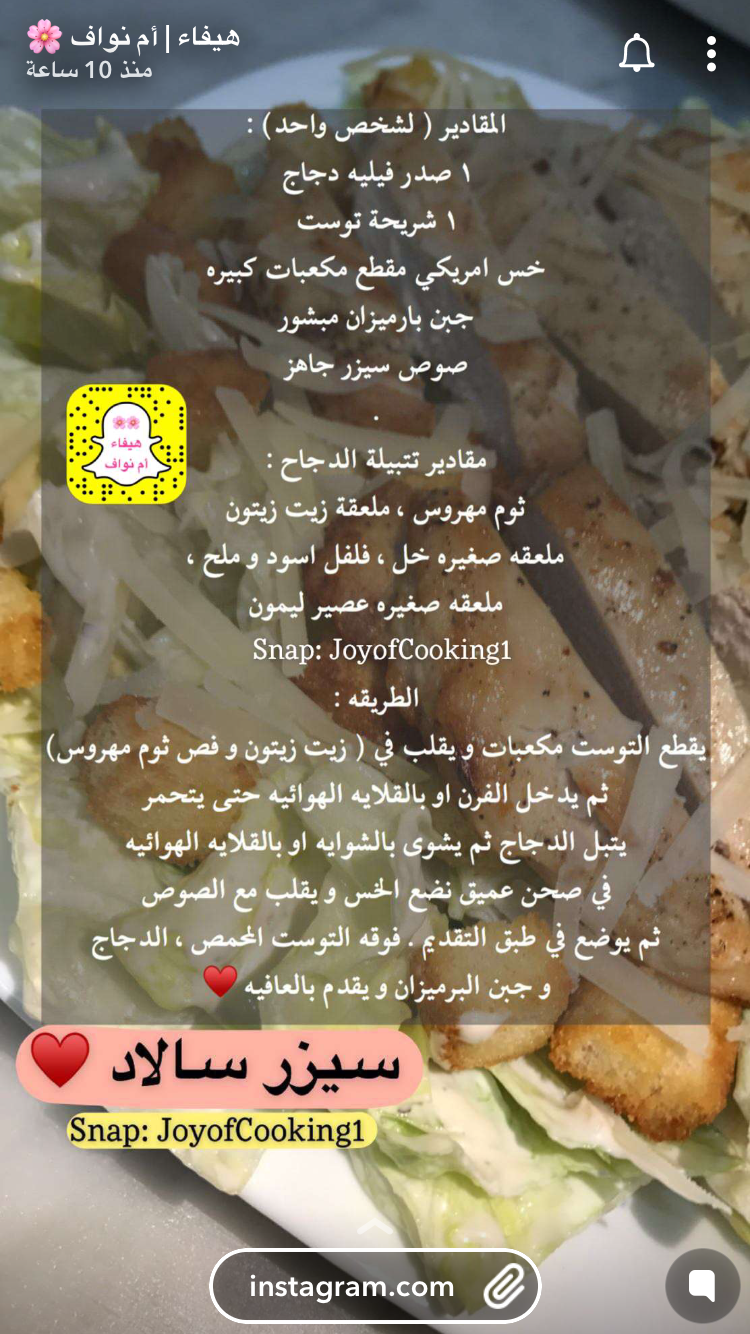 Pin By Wafa On سلطات Food Beef 10 Things