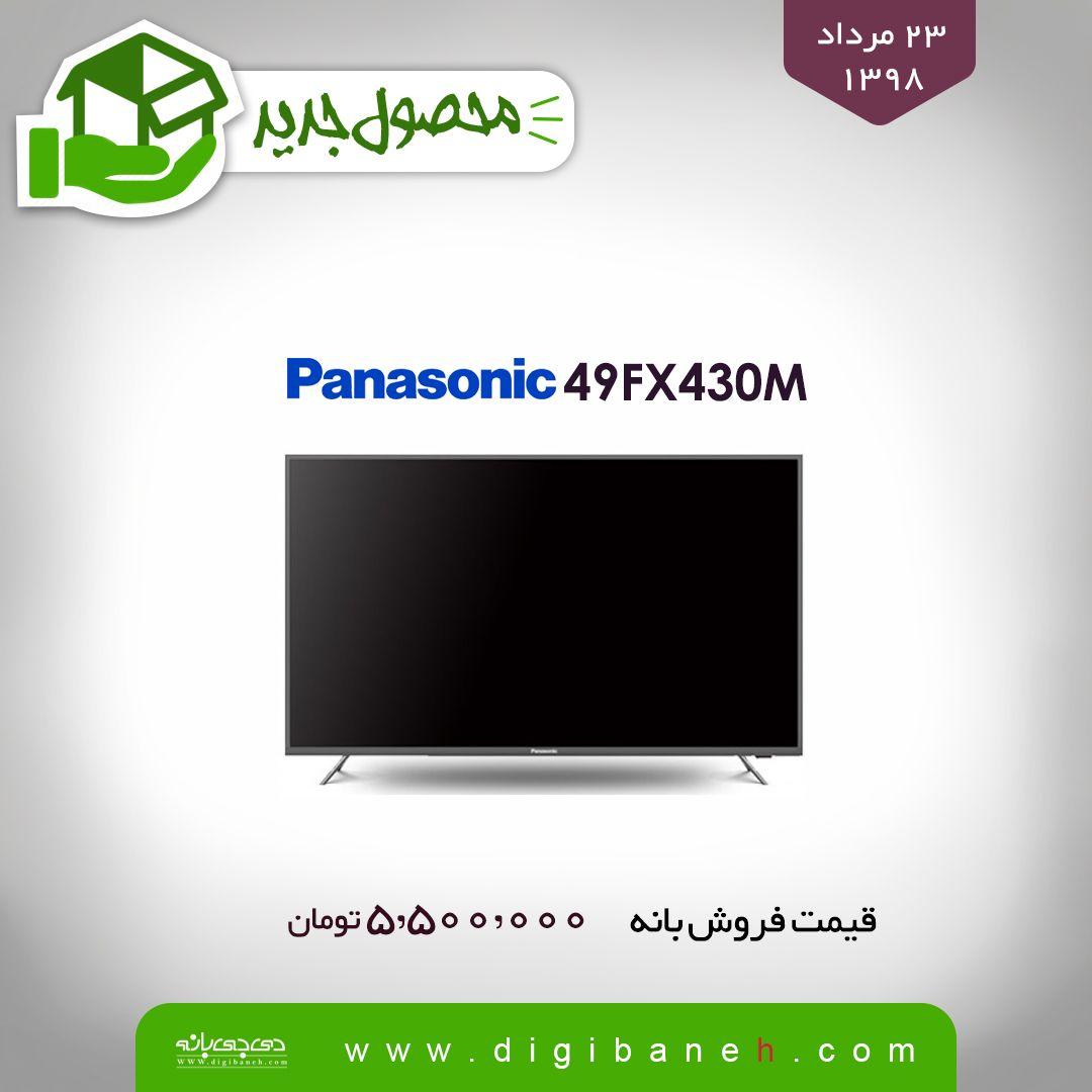 قیمت و خرید تلویزیون پاناسونیک Fx430m پاناسونیک 49fx430m