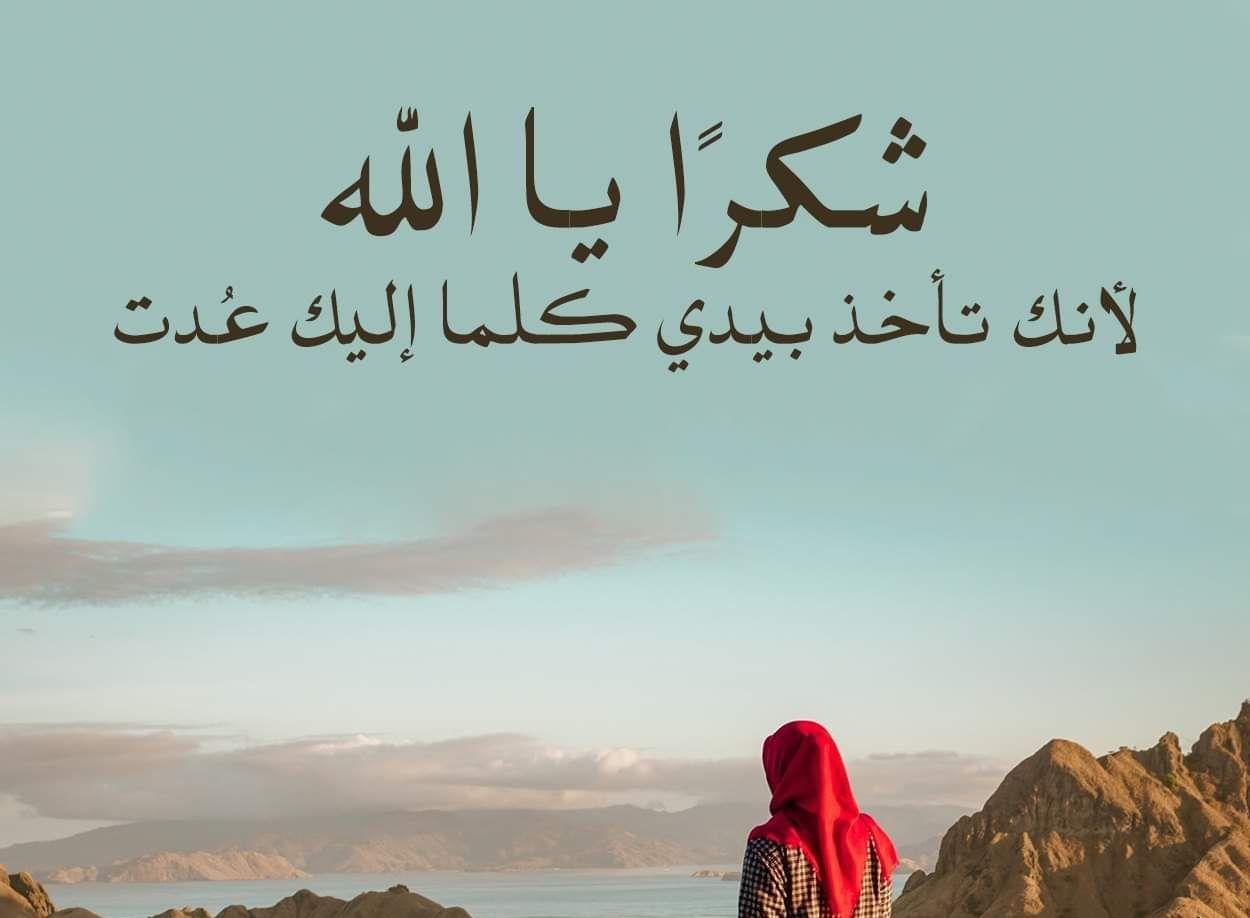 Pin By صورة و كلمة On Duea دعاء Lias Home Decor Decals Allah