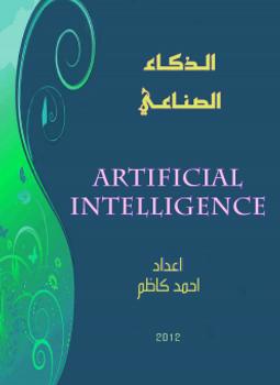 تحميل وقراءة كتاب الذكاء الصناعي Artificial Intelligence تأليف أحمد كاظم Pdf مجانا Share Books Books Texts