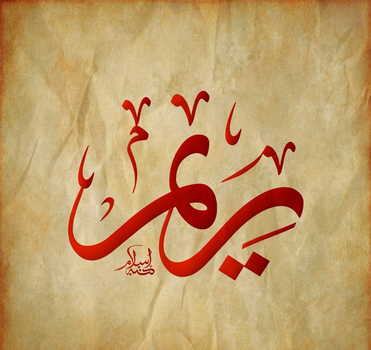 تعر ف على صفات ومعنى اسم ريم Reem ودلع صاحبته موقع مصري In 2021 Islamic Art Calligraphy Calligraphy Name Name Design Art