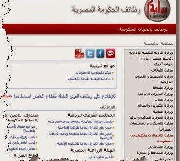رابط موقع وظائف الحكومة المصرية بوابة الحكومة المصرية قسم وظائف الحكومة Boarding Pass Travel Airline