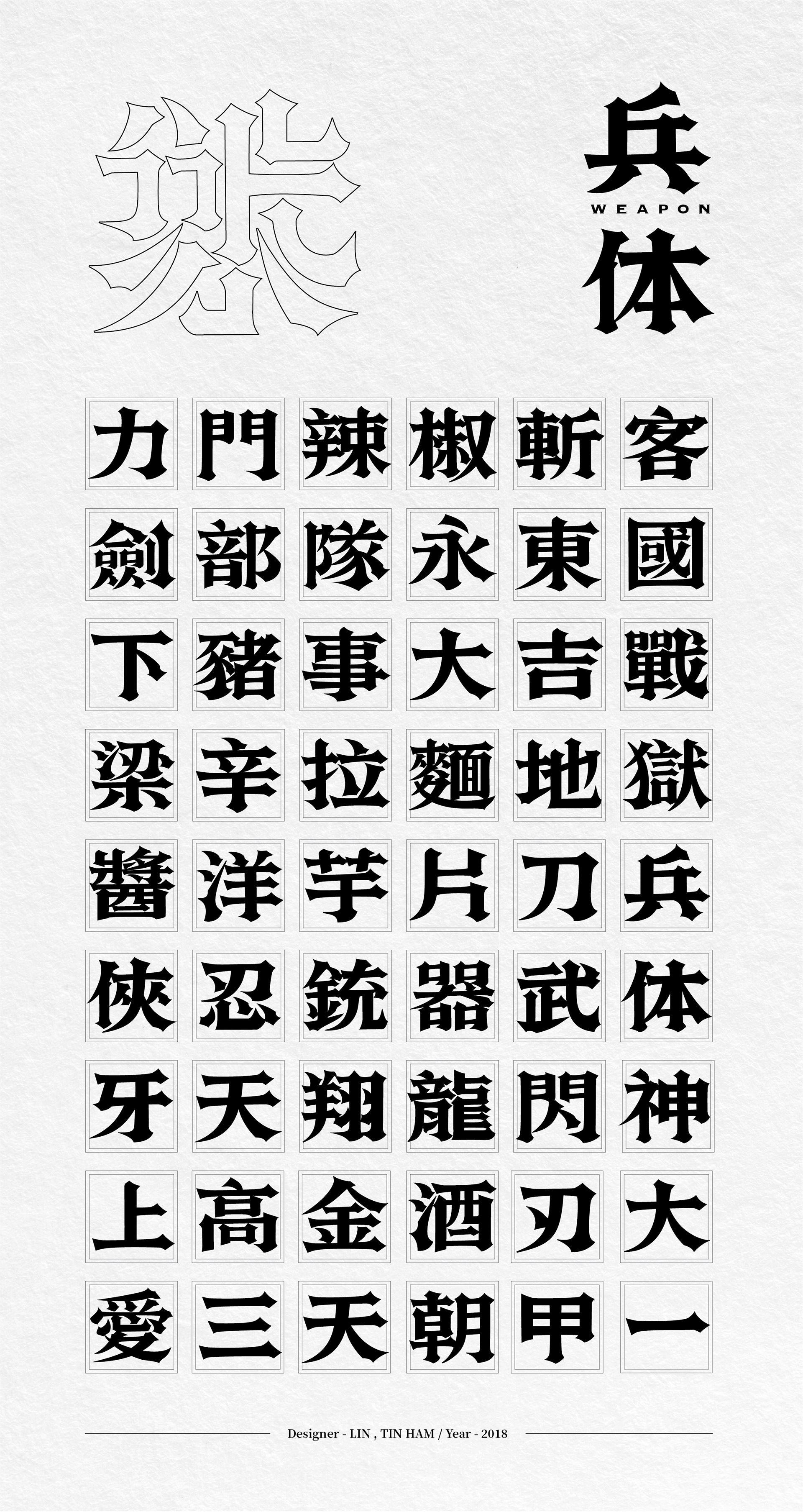 兵體 Weapon Font On Behance レタリングデザイン 字体 デザイン テキストデザイン