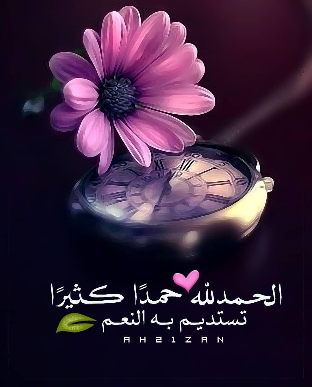اذ ڪر و ا ال ل هـ On Instagram الحمدلله حمد ا كثير ا تستديم به النعم Islamic Quotes Wallpaper Islamic Love Quotes Raindrops And Roses