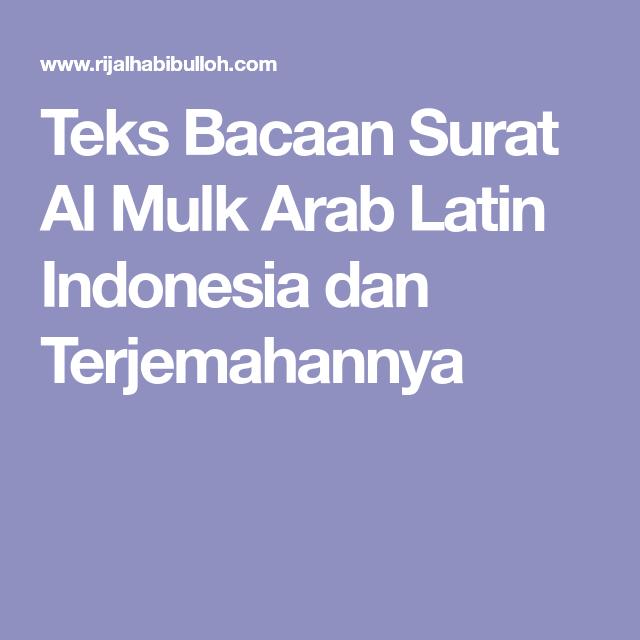 Teks Bacaan Surat Al Mulk Arab Latin Indonesia Dan