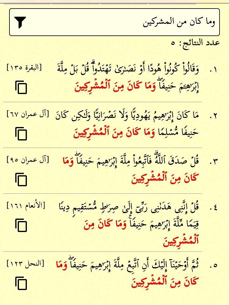 وما كان من المشركين خمس مرات في القرآن في النحل ١٢٠ وحيدة ولم يك من المشركين Math Sheet Music Quran