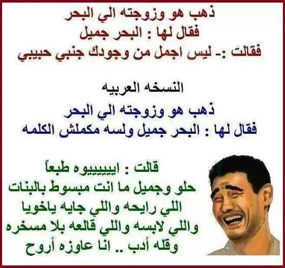 Pin By Najat Star On إضحك وإنت ساكت Jokes Quotes Laughing Quotes Funny Words