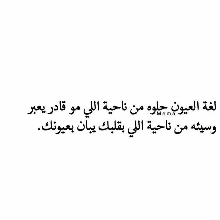 لغة العيون Beautiful Arabic Words Love Words Arabic Quotes