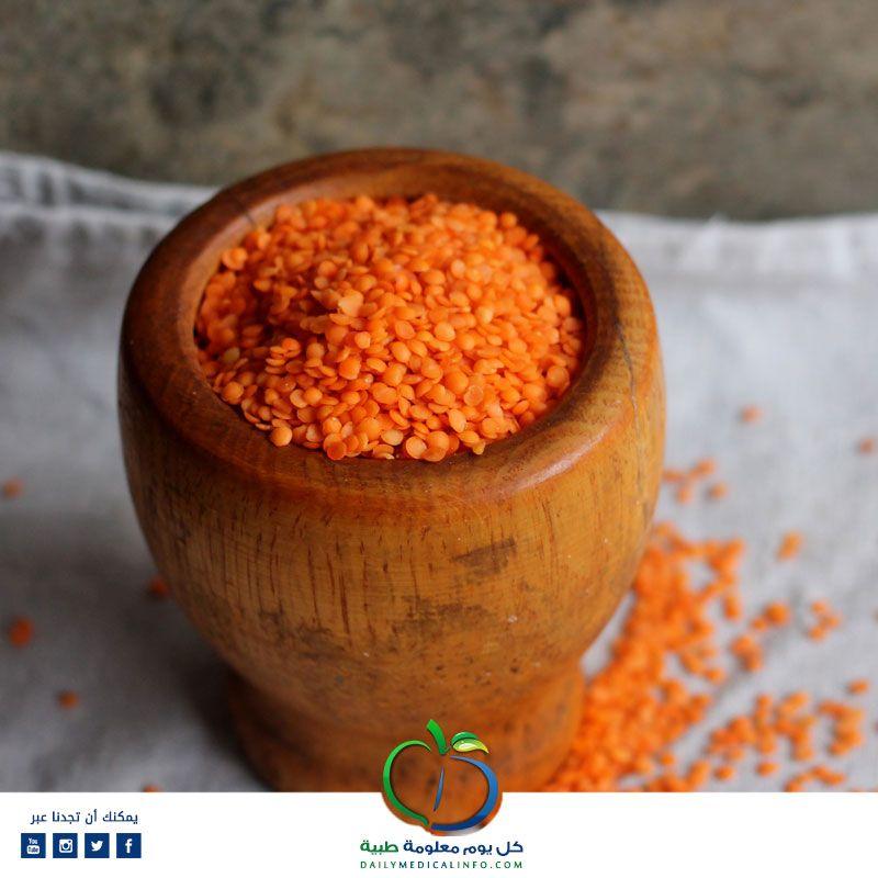 من فوائد العدس أنه يفيد في حالات فقر الدم والأنيميا لأنه غني بالحديد يعتبر مقويا للأعصاب لاحتوائه على فيتامين ب صحة كل يوم معلومة طبي Food Condiments Salt