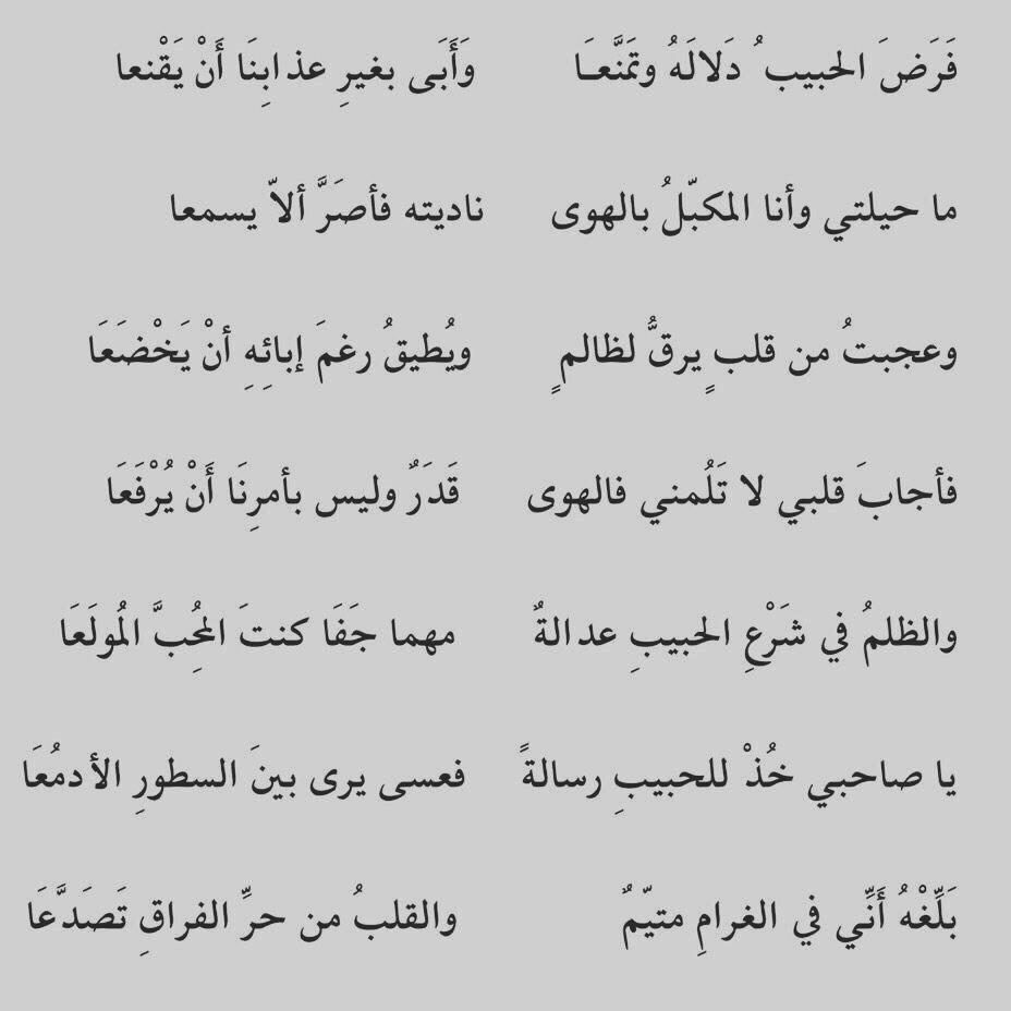 فرض الحبيب دلاله وتمنعا مانع العتيبه Pretty Words Pretty Quotes Beautiful Arabic Words