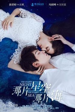 The Starry Night The Starry Sea 2017 Chinese Fantasy Romance Television Series Episodes 32 Chines Drama Drama Korean Drama Tv