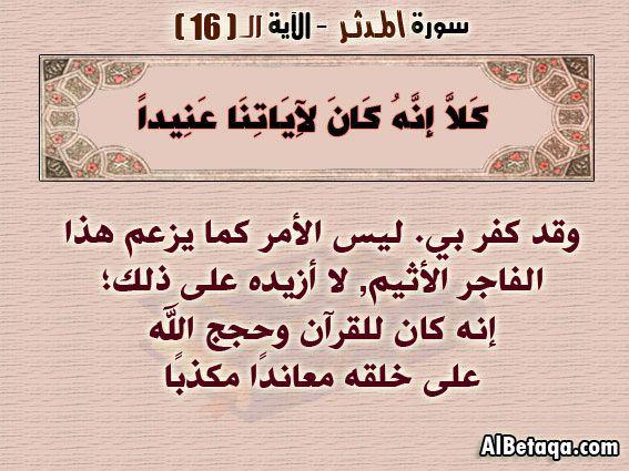 الآيه 16 سورة المدثر التفسير المصور Arabic Calligraphy Calligraphy