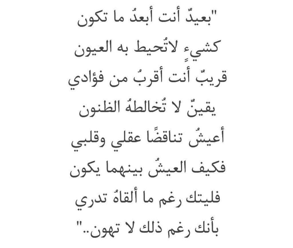 قريب أنت اقرب من فؤادي Arabic Quotes Quotes Words