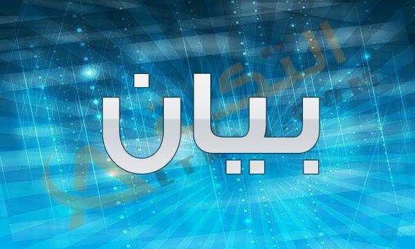 معنى اسم بيان Bayan سنتعرف اليوم على اسم مميز وهو اسم جميل كما انه يحوي في طياته على معنى قيم حيث سوف نتعرف في مقالنا Gaming Logos Nintendo Wii Logo Logos