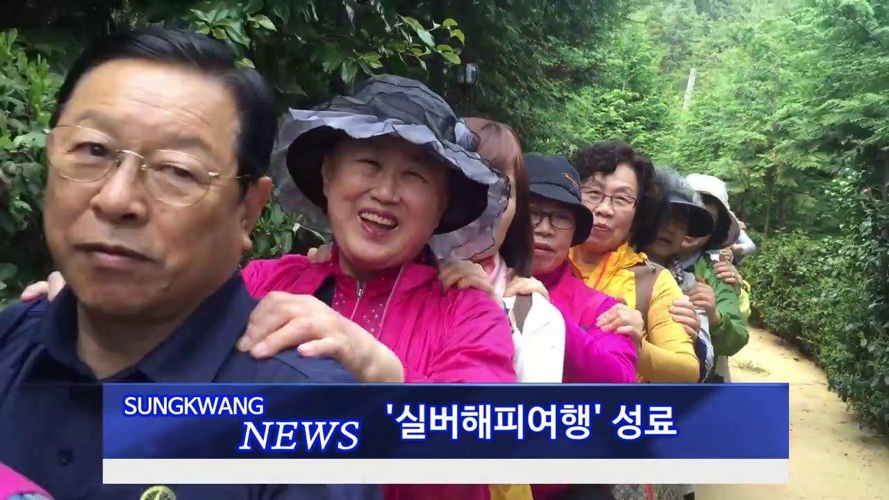 성광교회 2016-05-01 주일뉴스