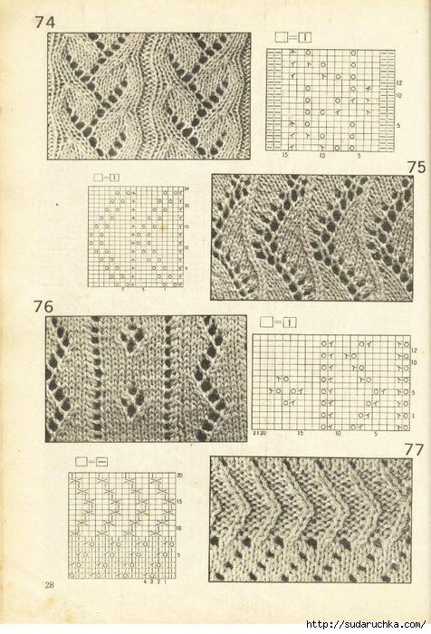 530 узоров для вязания спицами\