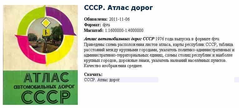 Электронный атлас автодорог россии