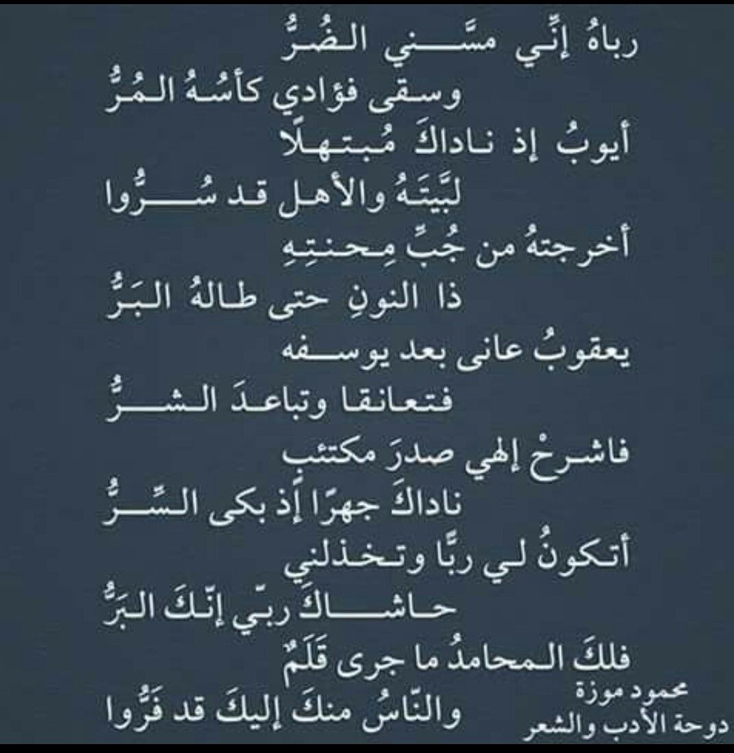Pin By Asmaa Farid On Poems Funny Arabic Quotes Arabic Quotes Calligraphy Words