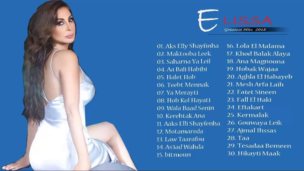 إليسا حالة حب ألبوم كامل Best Of Elissa Songs اجمل اغاني إليسا ال
